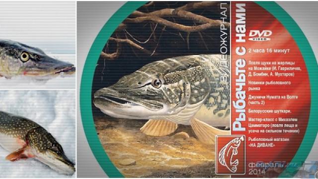 Рыбачьте с нами — февраль 2014