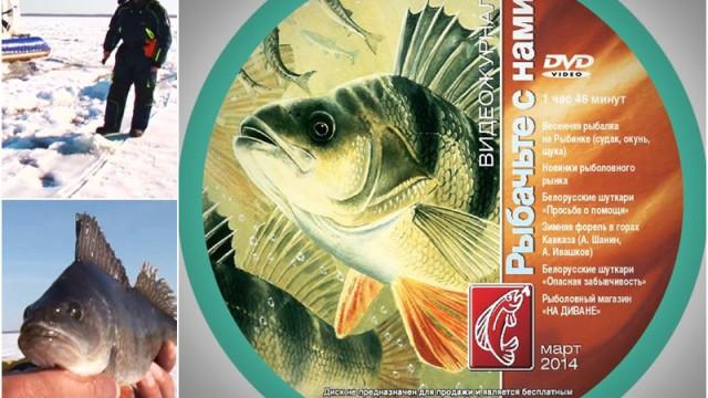 Рыбачьте с нами — март 2014