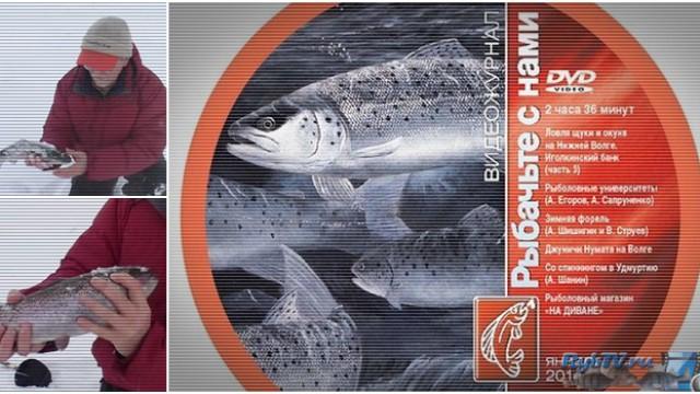 Рыбачьте с нами — январь 2014
