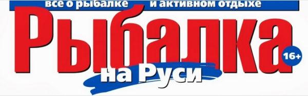 rybalka-na-rusi